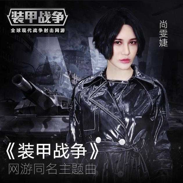 电子唱作人尚雯婕演唱《装甲战争》同名主题曲并出演MV