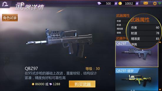 30级武器及属性
