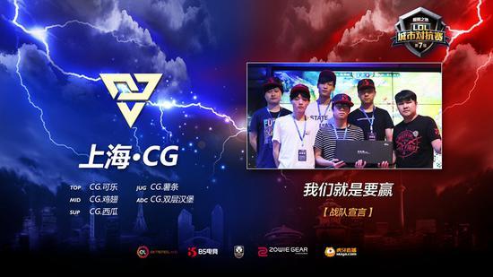 第七届LOL城市对抗赛冠军 上海CG战队