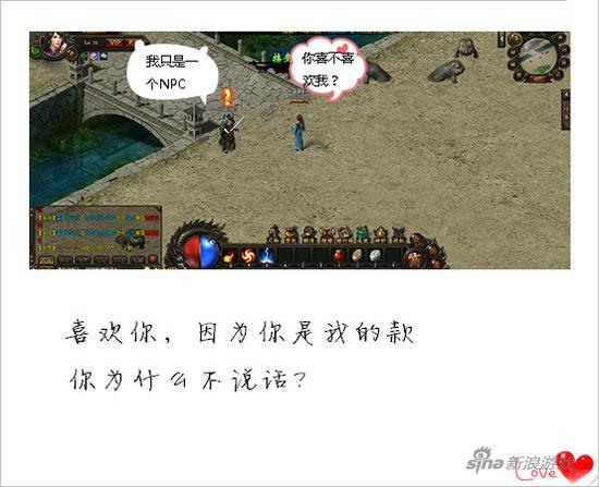 """《传奇霸业》玩家专访:""""90后美少女""""的传奇玛法回忆录"""