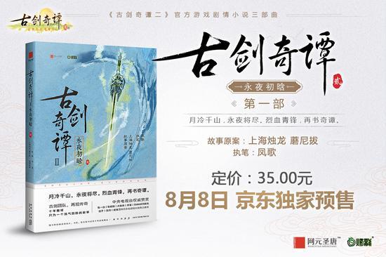 《古剑奇谭二》官方剧情小说今日京东独家预售