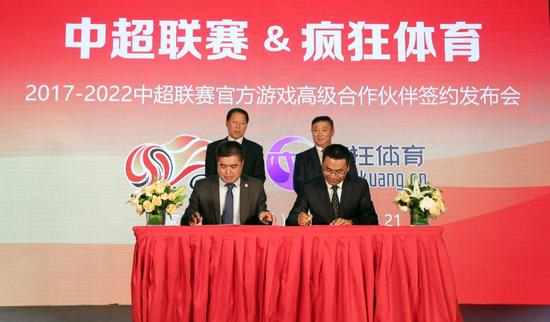 中超公司总经理陈永亮、疯狂体育CEO彭锡涛在发布会上在六年长约签字。