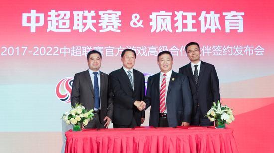 中超公司董事长马成全、疯狂体育董事长张力军、中超公司总经理陈永亮、疯狂体育CEO彭锡涛在发布会上见证双方合作