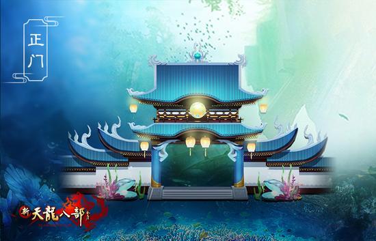 图1:海底庄园正门