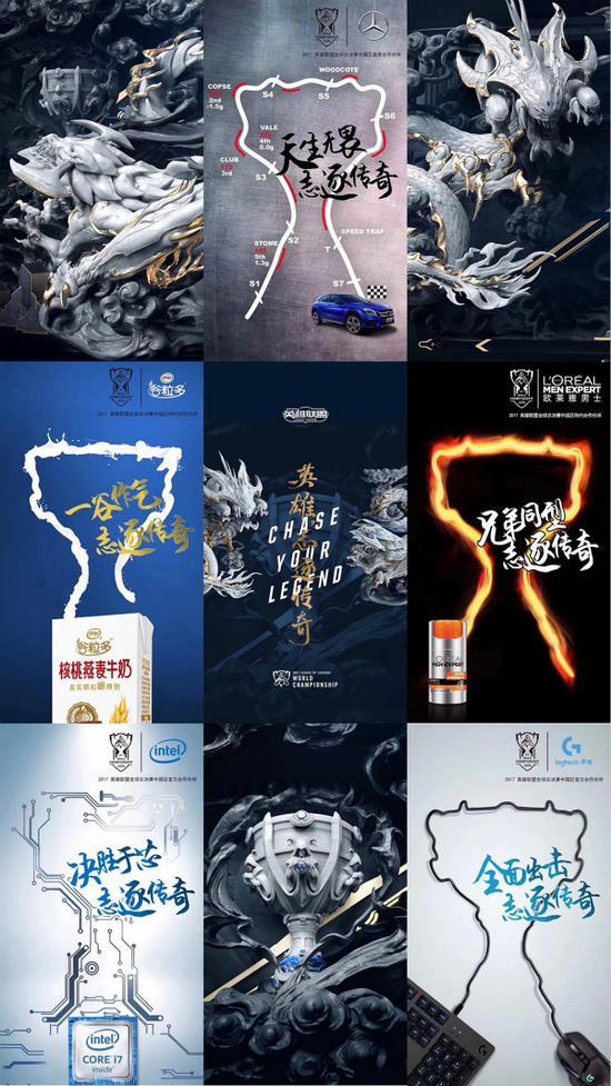 2017《英雄联盟》全球总决赛合作伙伴