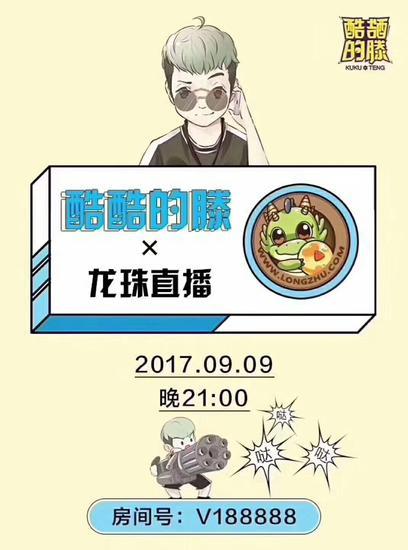 www.hg24.com点击进入官网酷酷的滕签约龙珠即将见面老铁!_网络游戏-官方