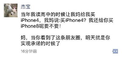 买iphone8?我还给你买iphone16呢要不要!