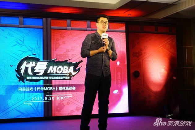 """网易游戏高级营销总监向浪介绍""""代号MOBA"""""""