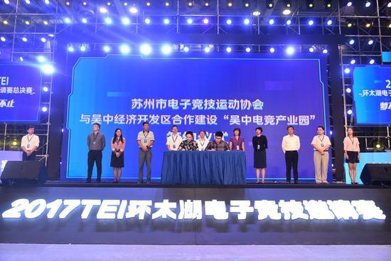 2017中国(苏州)电子竞技博览会金鸡湖畔火热开幕 漫展 第5张
