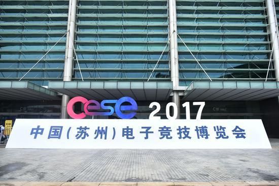 2017中国(苏州)电子竞技博览会金鸡湖畔火热开幕 漫展 第1张