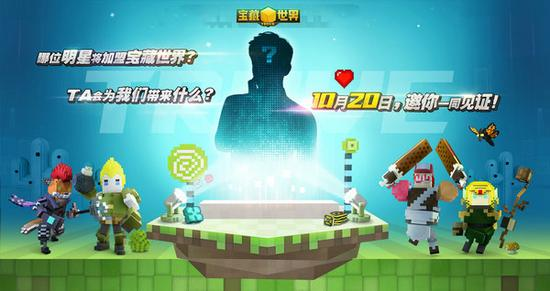 中国有嘻哈冠军加盟《宝藏世界》神秘剪影引猜测