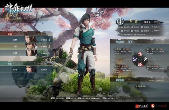 飞星以「剑阵」系为主要攻击技能