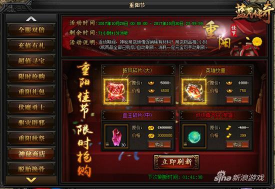 尊老不爱幼 XY游戏《蓝月传奇》重阳节活动