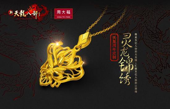 """周年定制款""""灵龙锦绣""""吊坠"""
