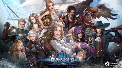 《大航海之路》韩国宣传图