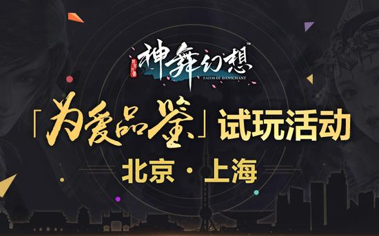 《神舞幻想》「为爱品鉴」试玩活动即将登陆京沪