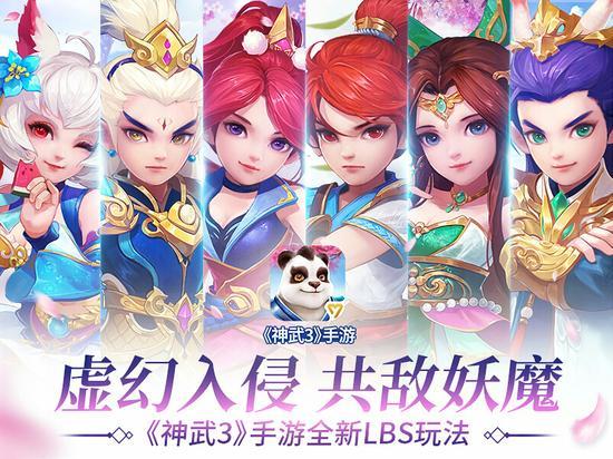 《神武3》手游推出LBS玩法