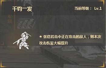 铁甲学堂第四课《铁甲雄兵》大汉武将