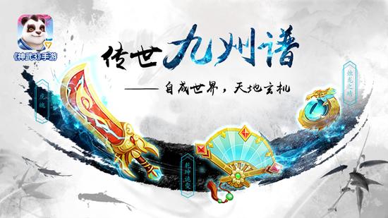"""《神武3》手游全新技能玩法""""九州谱"""""""