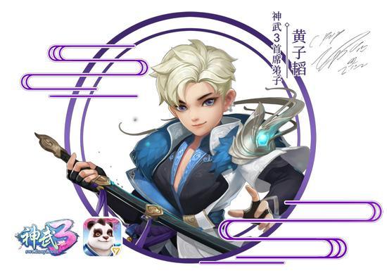 《神武3》首席弟子黄子韬游戏形象