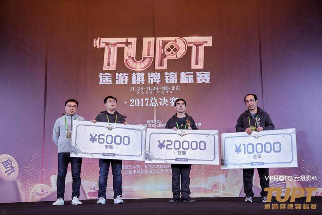 TUPT棋牌锦标赛总决赛-象棋比赛-冠亚季军