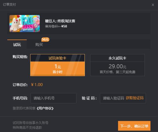 《【煜星注册平台】《糖豆人:终极淘汰赛》不花钱1元试玩!免费试玩方法介绍》
