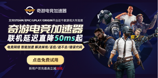 《【煜星在线平台】《仁王2》 PC版解锁发售 奇游极速支持联机加速》