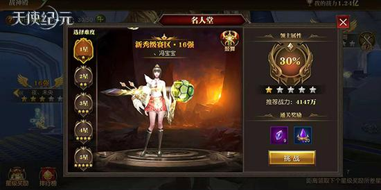 """《天使纪元》开启全新竞技玩法""""战神殿"""""""