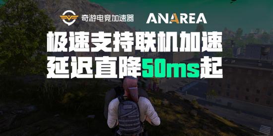 《【煜星网上平台】《ANAREA Battle Royale》正式解锁 奇游极速支持联机加速》