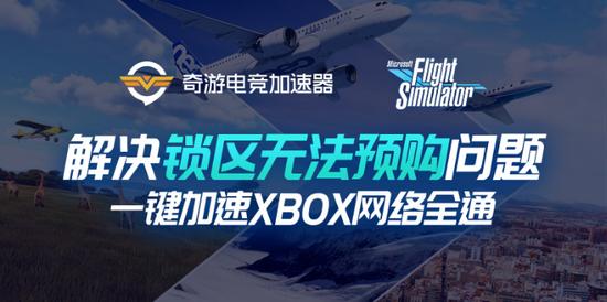 微软飞行模拟8月18日解锁 奇游极速支持加速 一键网络全通