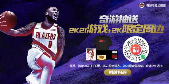 《【煜星代理平台】奇游送福利:《NBA2K21》游戏+限定周边免费领!》