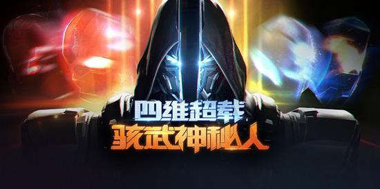 全新猎场炼狱,四维超载—骇武神秘人参见!
