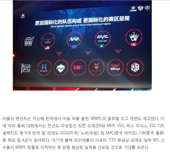 韩媒对外援选手的加入纷纷表示期待