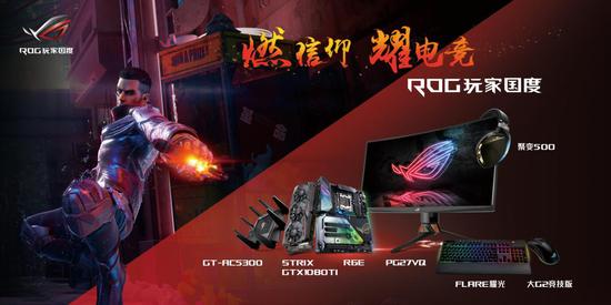 华硕旗下ROG玩家国度为现场玩家提供专业、高效、优质的电竞装备