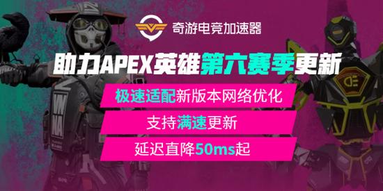 《【煜星在线平台】《APEX英雄》第六赛季更新速度慢/频繁掉线解决办法》