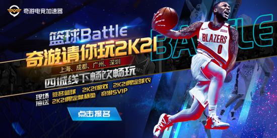 """《【煜星平台官网】""""奇游请你来玩NBA2K21""""第一站,全国最硬核的2K玩家来啦!》"""