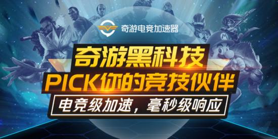 《【煜星平台网】奇游加速器国庆限免 新人免费获取加速资格》