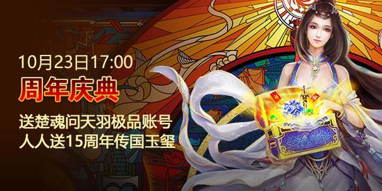 《【煜星网上平台】《征途2》周年庆典新区今日开启 超级福利来袭!》