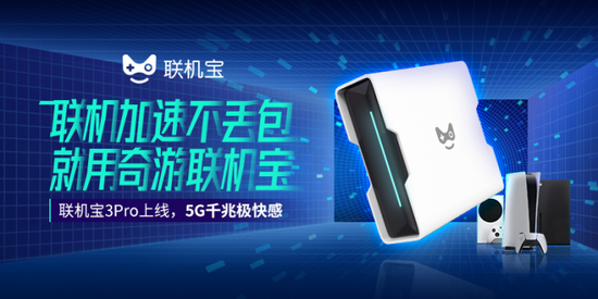 《【煜星平台网站】NS/Switch加速器用哪个?奇游联机宝3Pro新品发售》