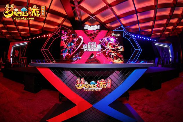 《梦幻西游》电脑版2018玩家交流盛典成都站巅峰之战