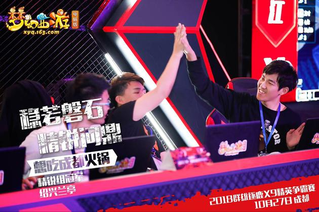 绍兴兰亭-想吃成都火锅队夺得精锐组冠军