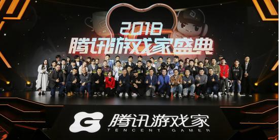 2018腾讯游戏盛典年度人物与颁奖嘉宾合影