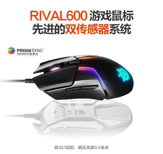Rival 600双传感器鼠标,确保精准定位和最低相应高度,FPS神器