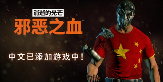 《消逝的光芒:邪恶之血》– 现已支持简体中文_刘嘉玲被绑高清图片
