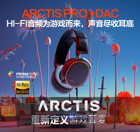 Arctis Pro+GameDAC Hi-Res游戏耳机,所有细节,点滴不漏