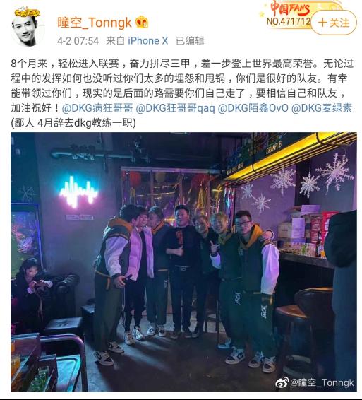 DKG战队瞳空突然离职,原因竟是队内有演员?!