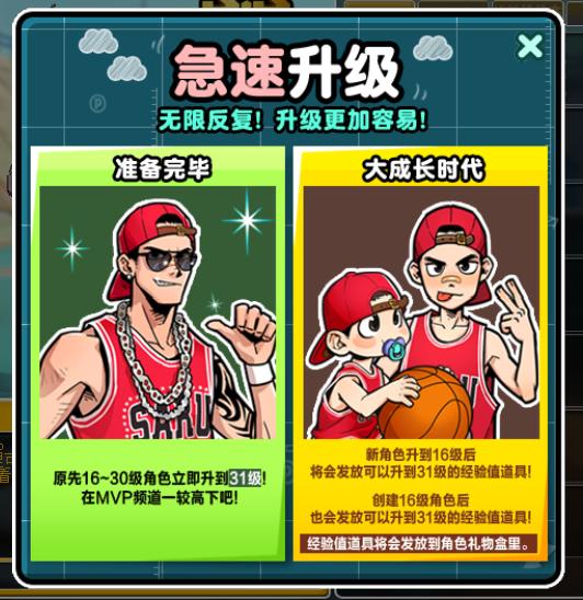 《【煜星平台网】《街头篮球》七夕版本上线 急速升级好友召回第二季》
