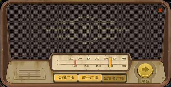 《辐射:避难所Online》广播室
