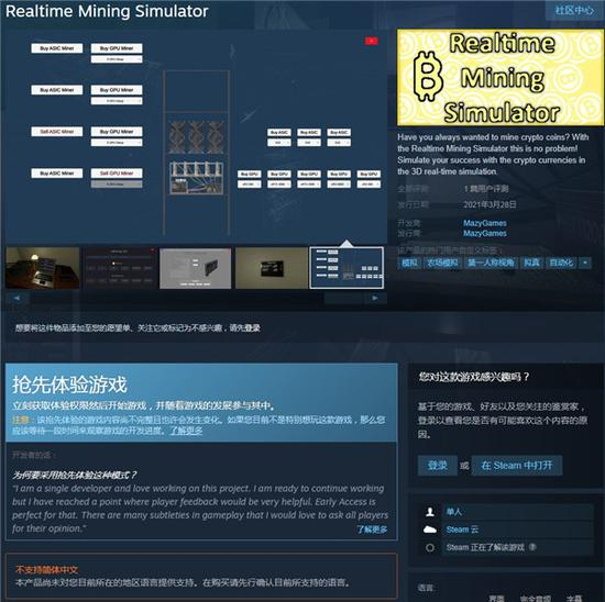 模拟新游《实时挖矿模拟器》现已上架Steam
