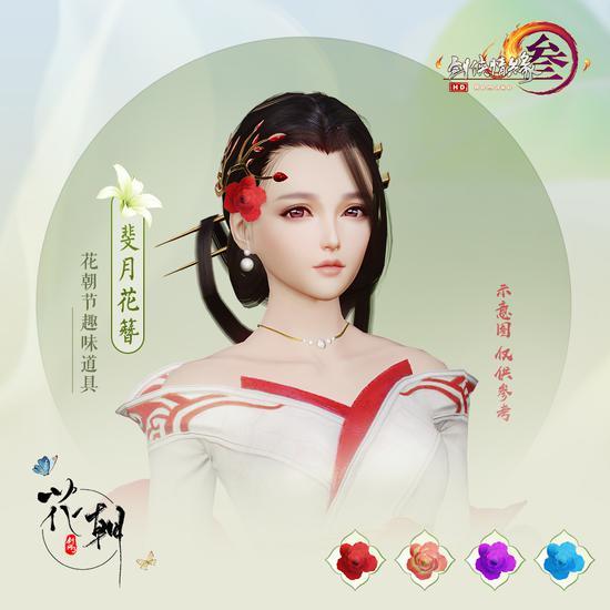 鲜花与美人更配《剑网3》花朝节竟送这个… 优优国际娱乐